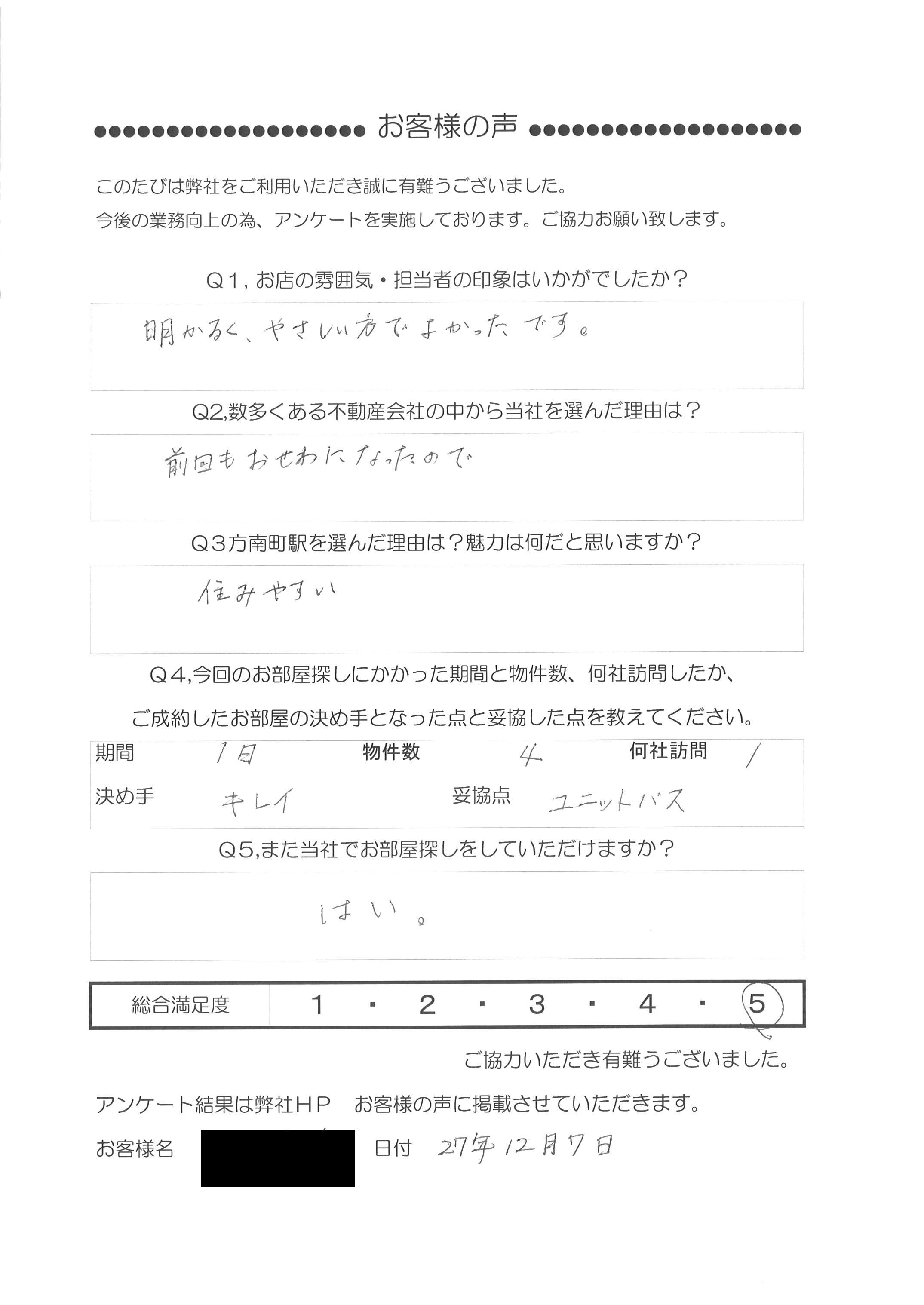 I・Y 様 (31歳)男性(会社員)入居人員(1名)アンケート回答