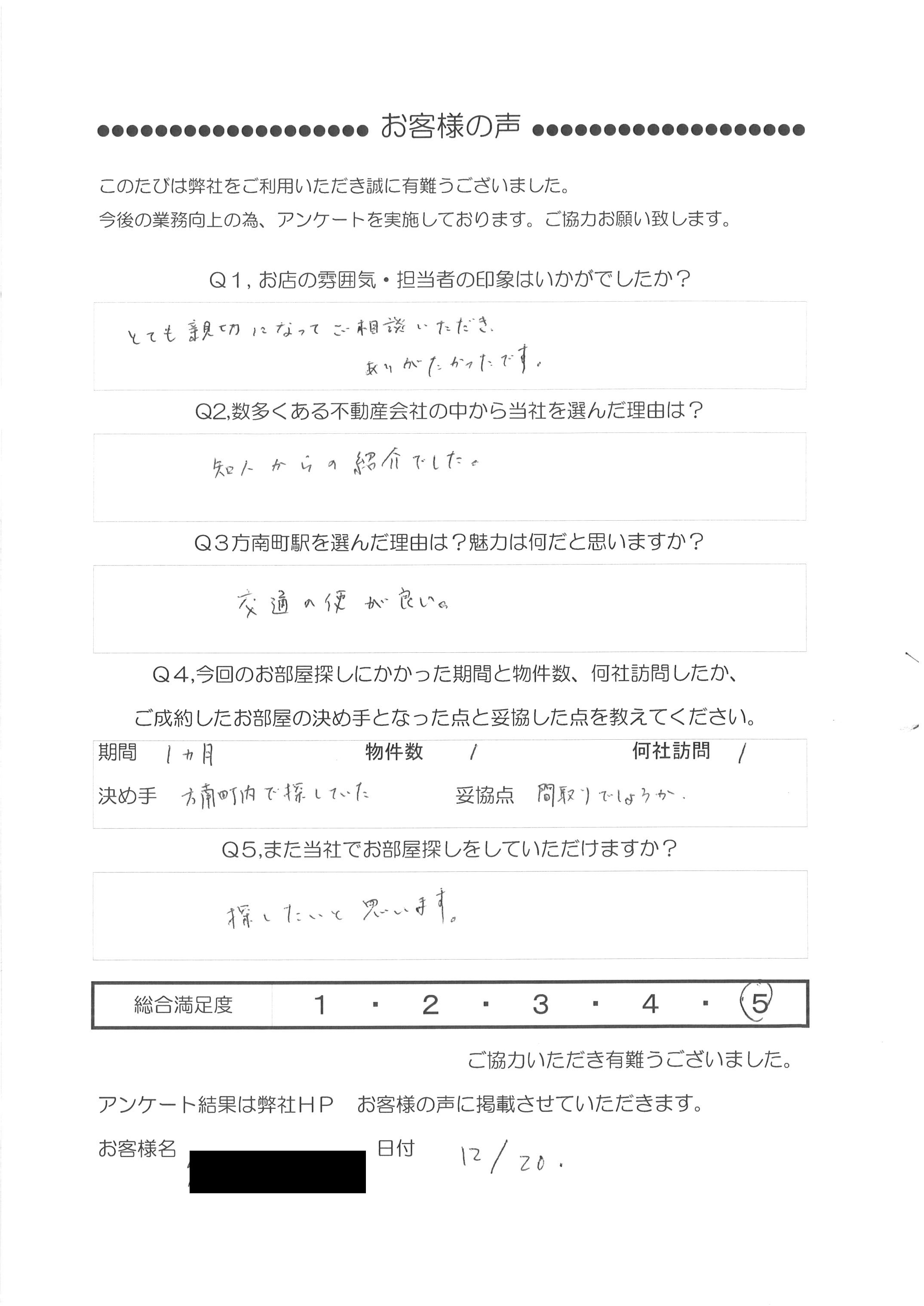 K・K 様 (32歳)男性(会社員)入居人員(2名)アンケート回答
