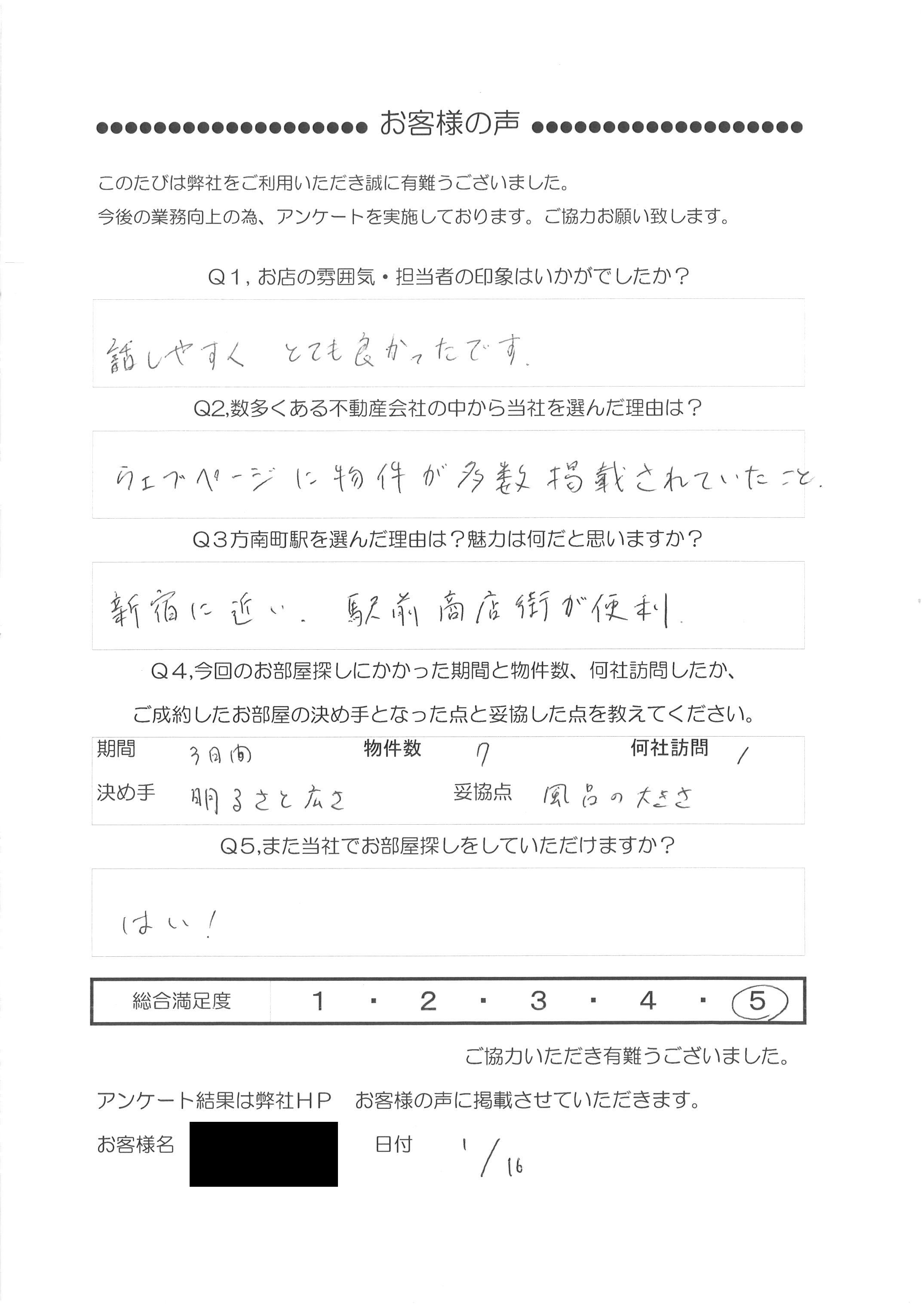 M・Y 様 (25歳)男性(会社員)入居人員(1名)アンケート回答