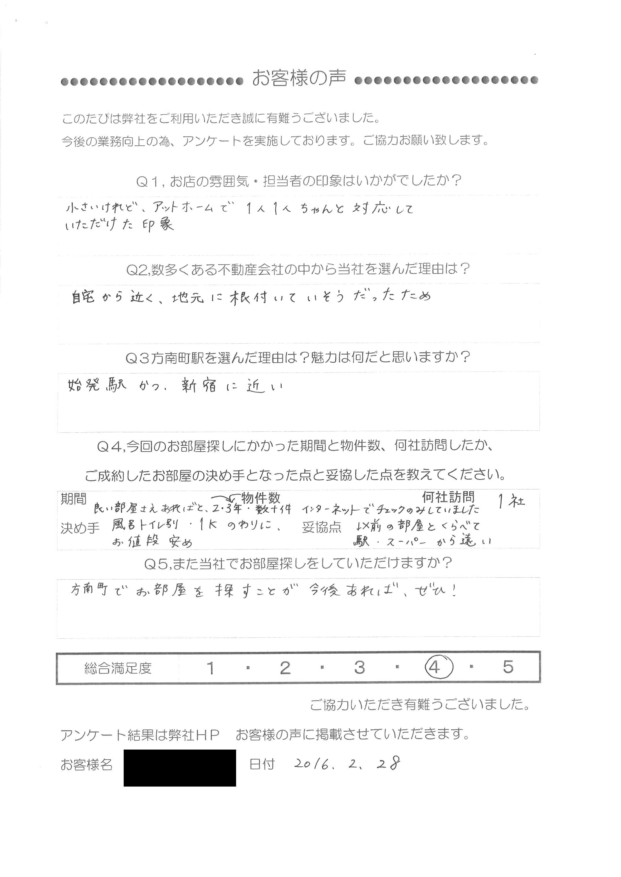 S・T 様 (30歳)女性(会社員)アンケート回答
