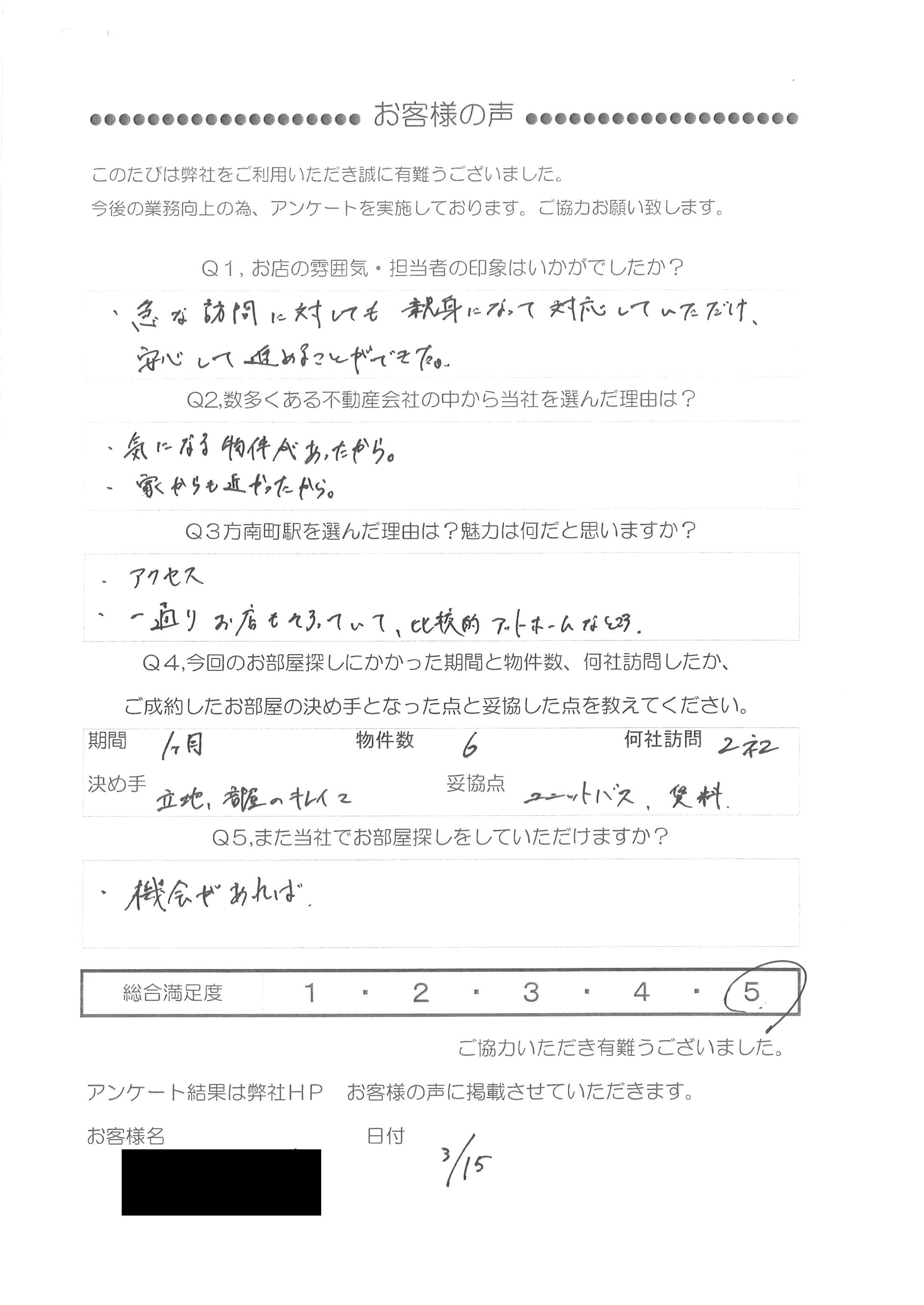 W・Y 様 (25歳)女性(会社員)アンケート回答