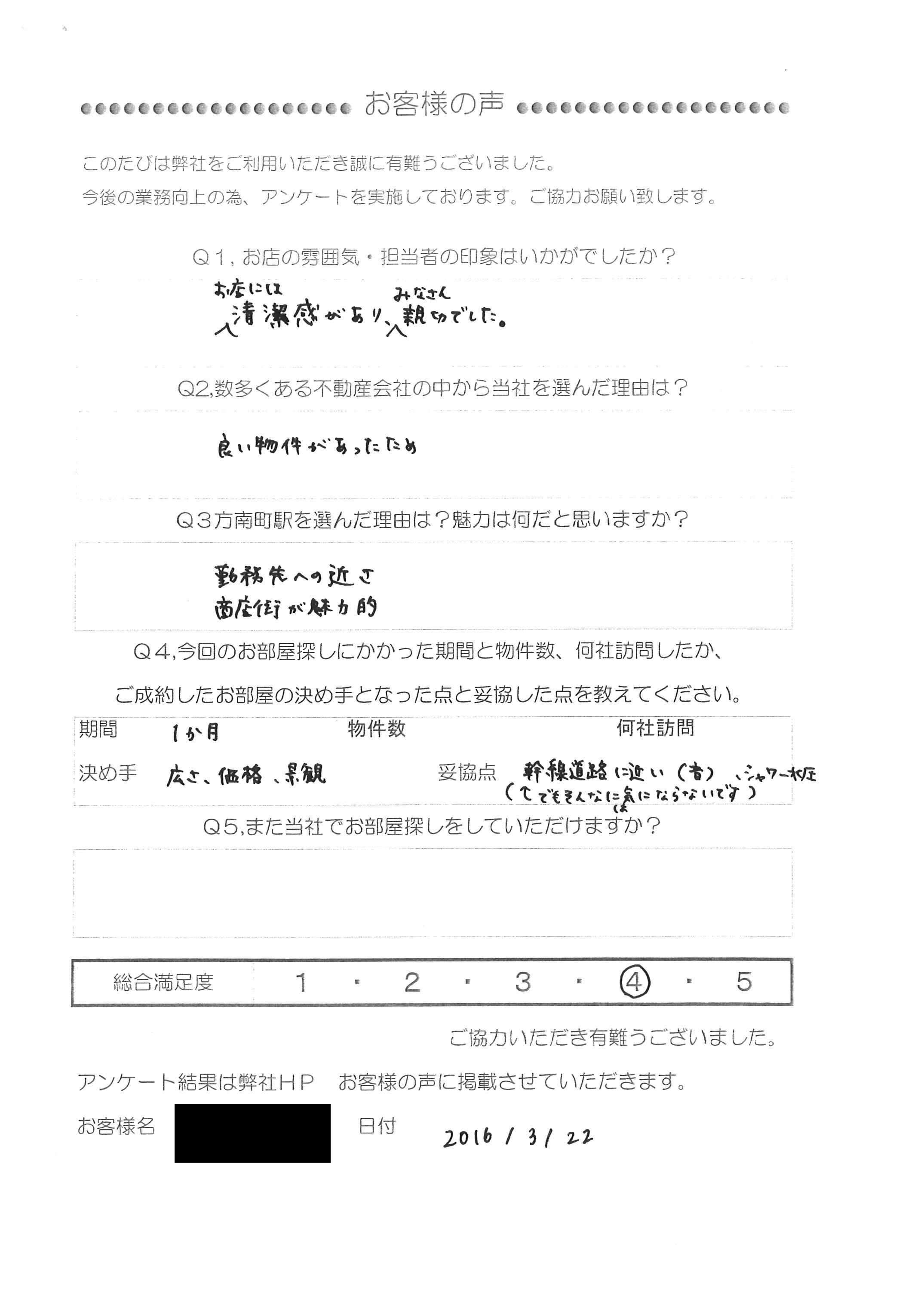 I・H 様 (33歳)男性(会社員)アンケート回答