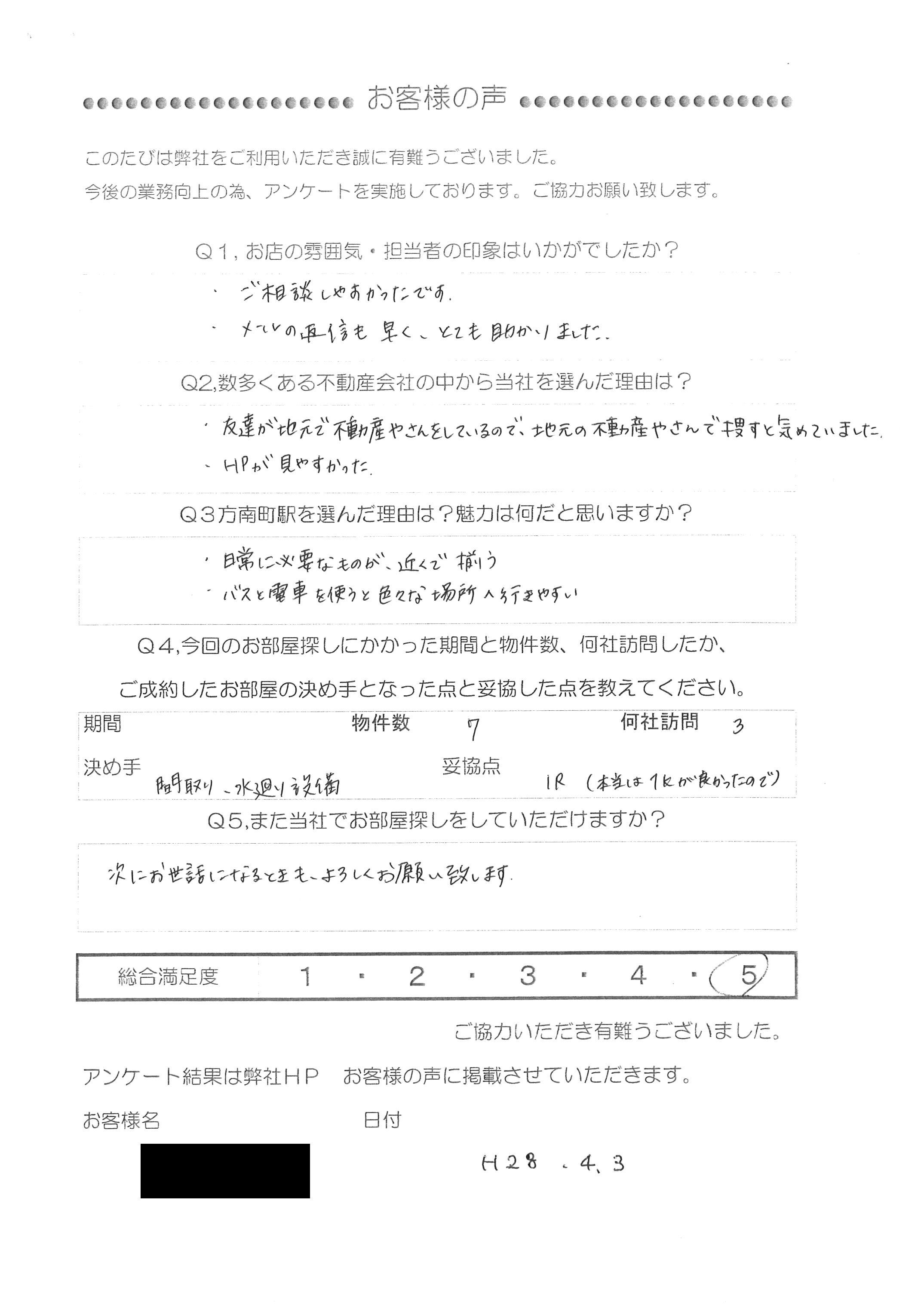 T・K様 (32歳)女性(会社員)アンケート回答