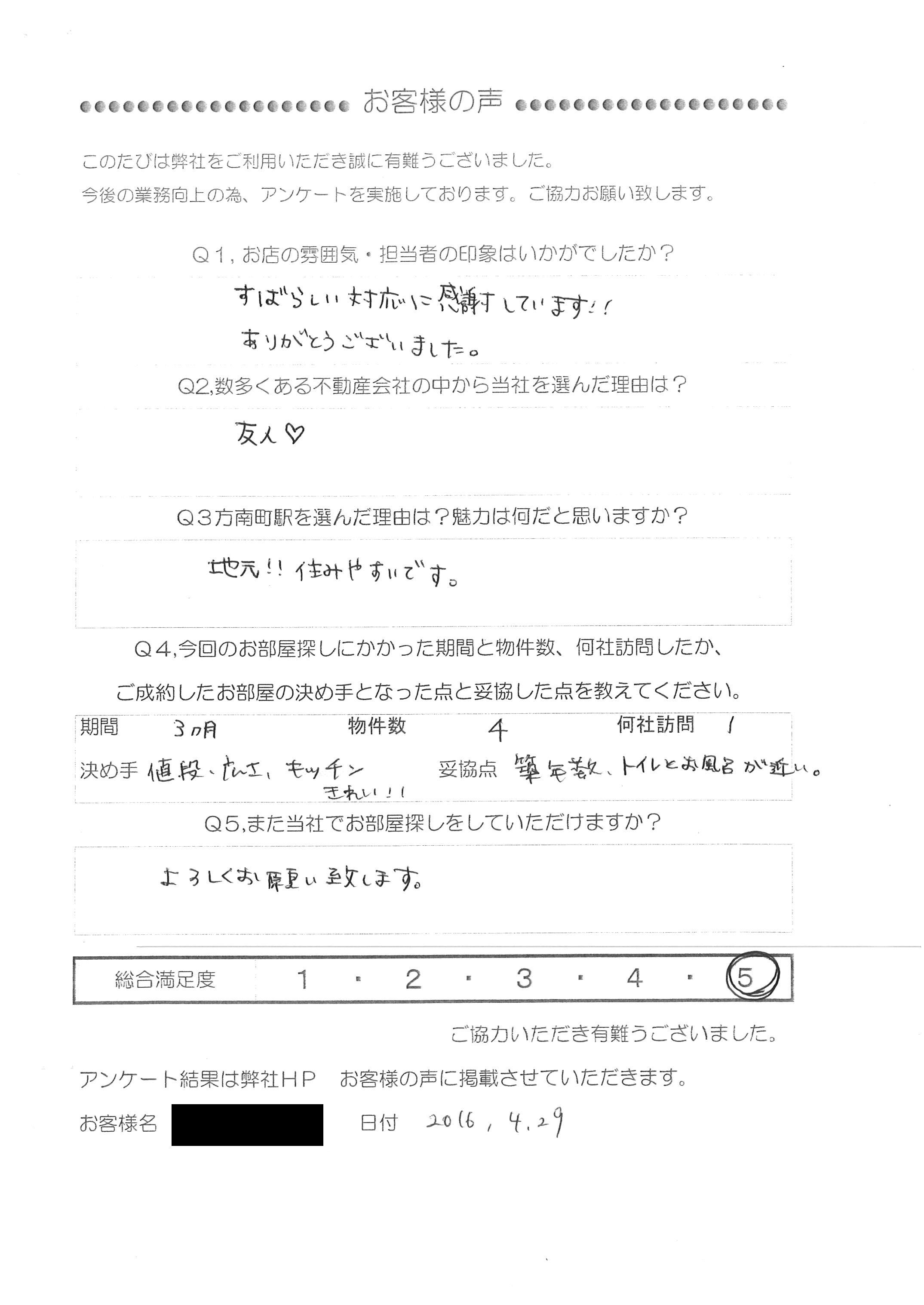 M・D様 (28歳)男性(会社員)アンケート回答