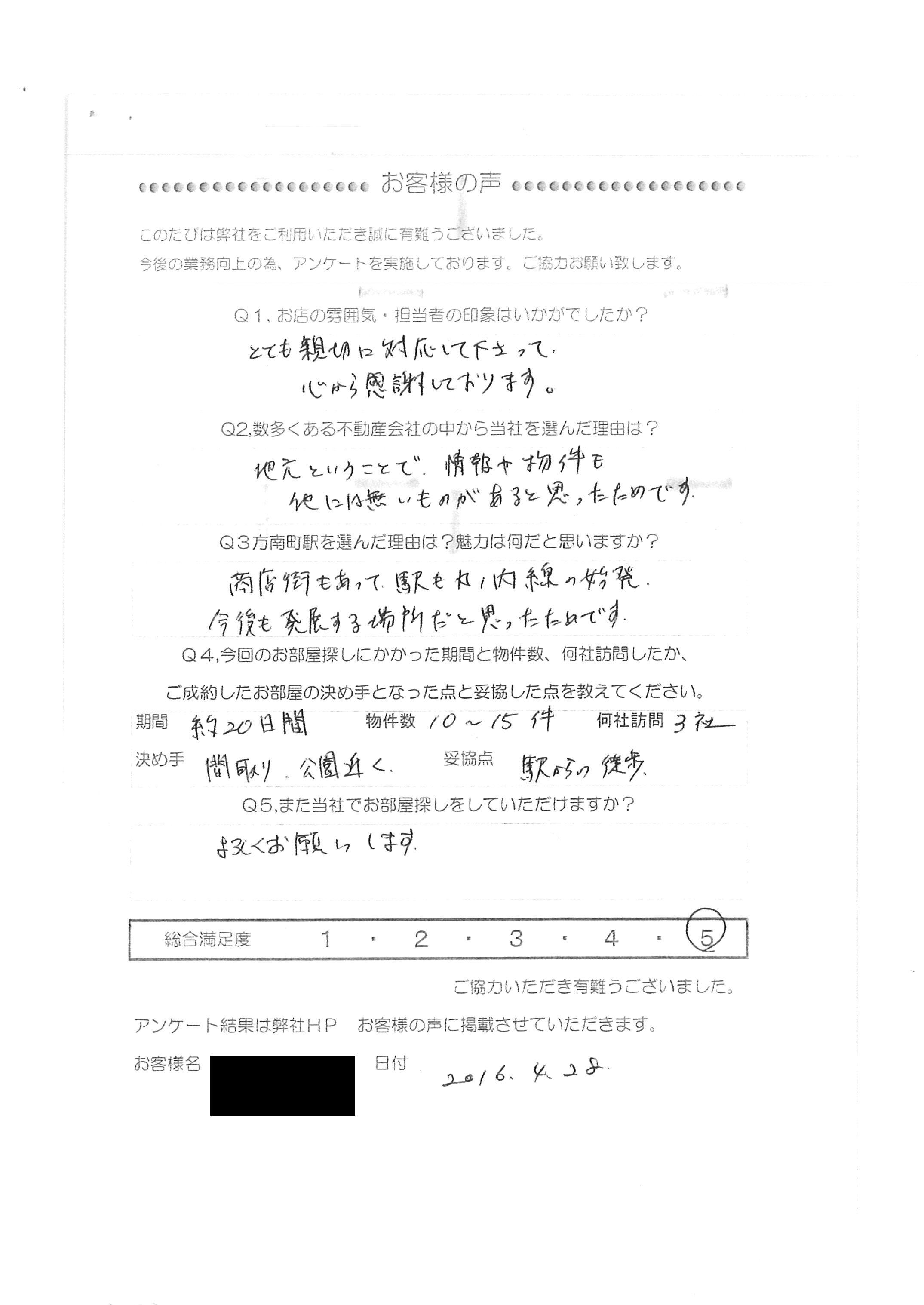 U・Y 様 (43歳)男性(教員)アンケート回答