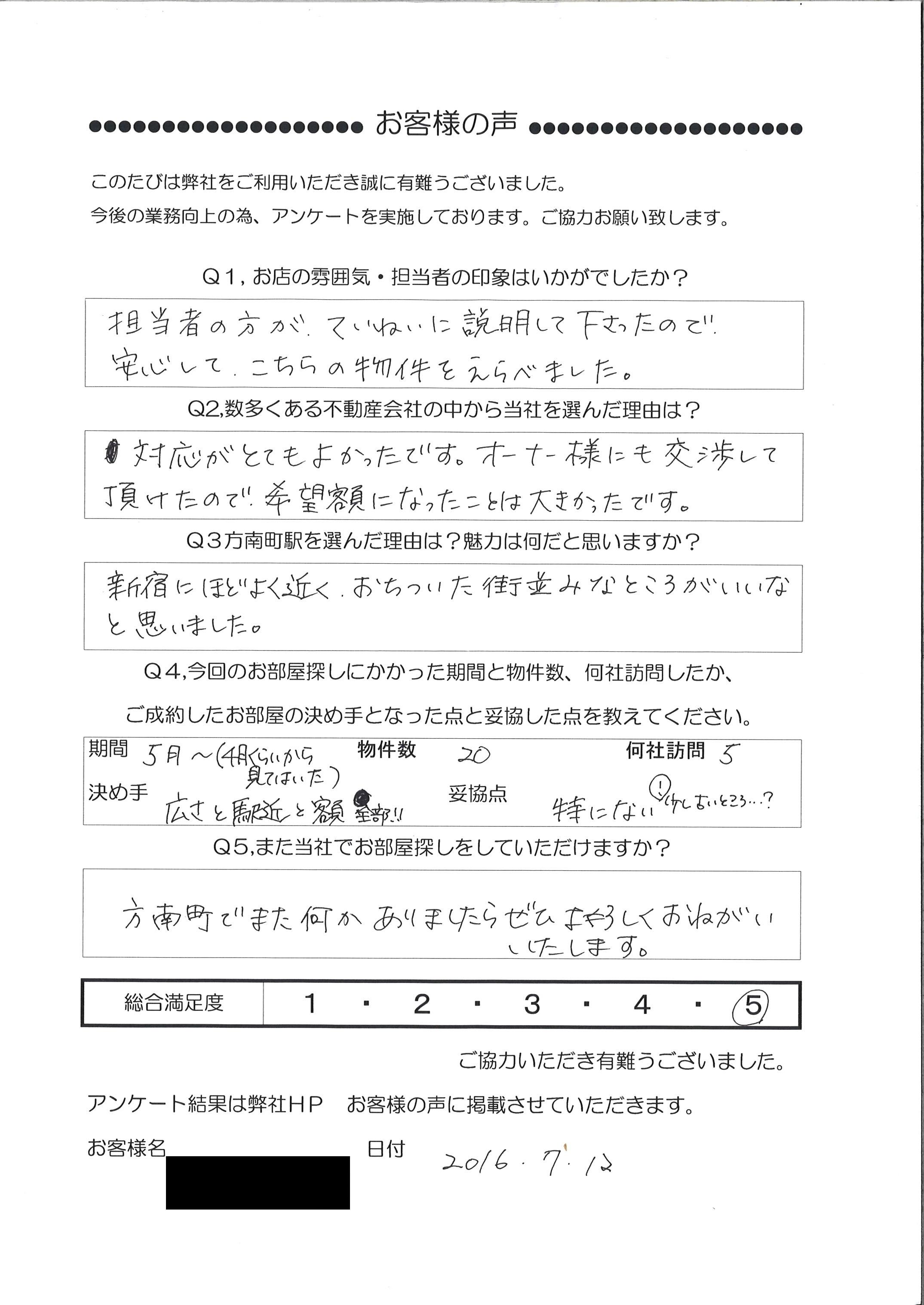 S・Y様 (26歳)女性(会社員)アンケート回答