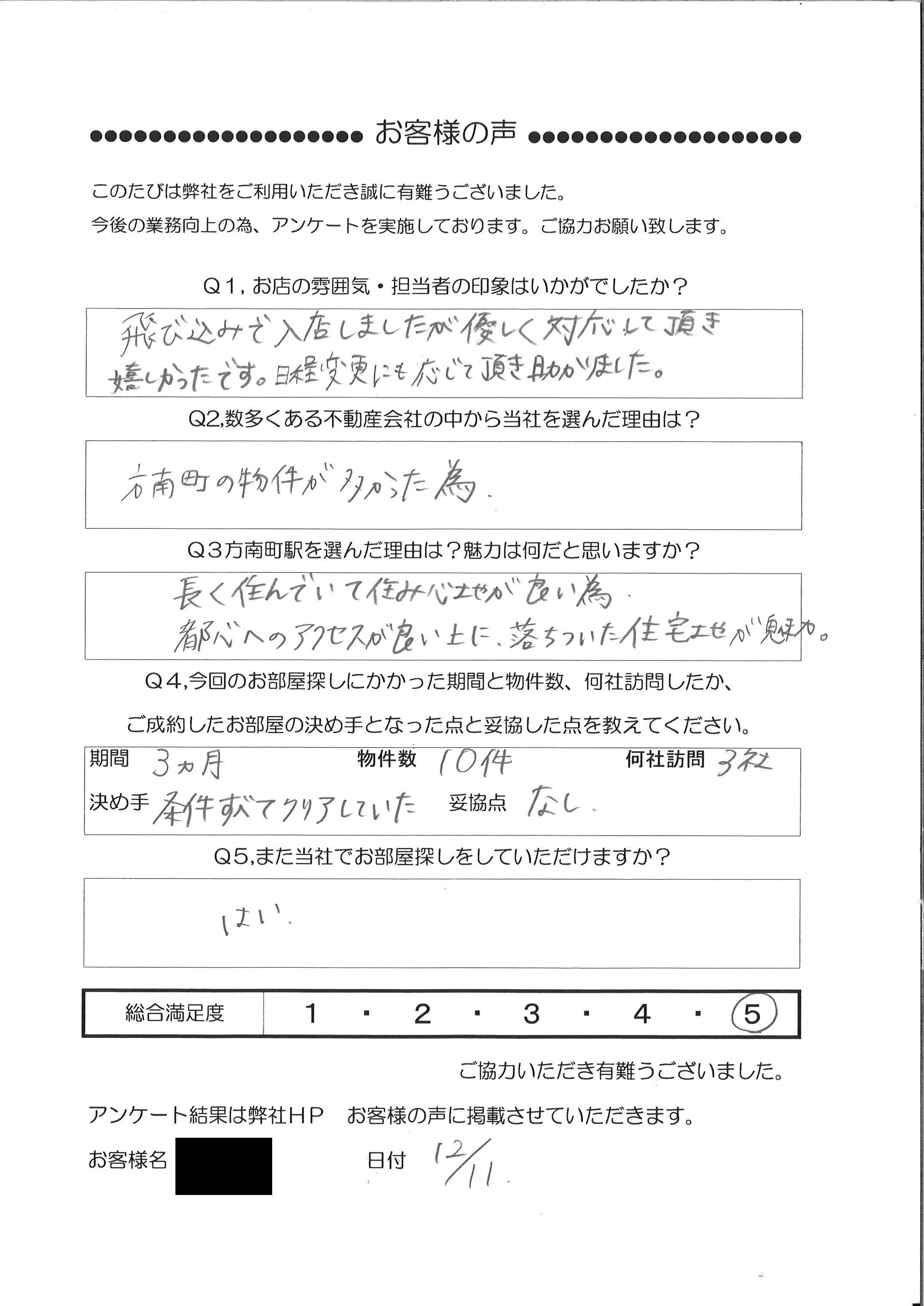 N・E様 (29歳)女性(会社員)アンケート回答