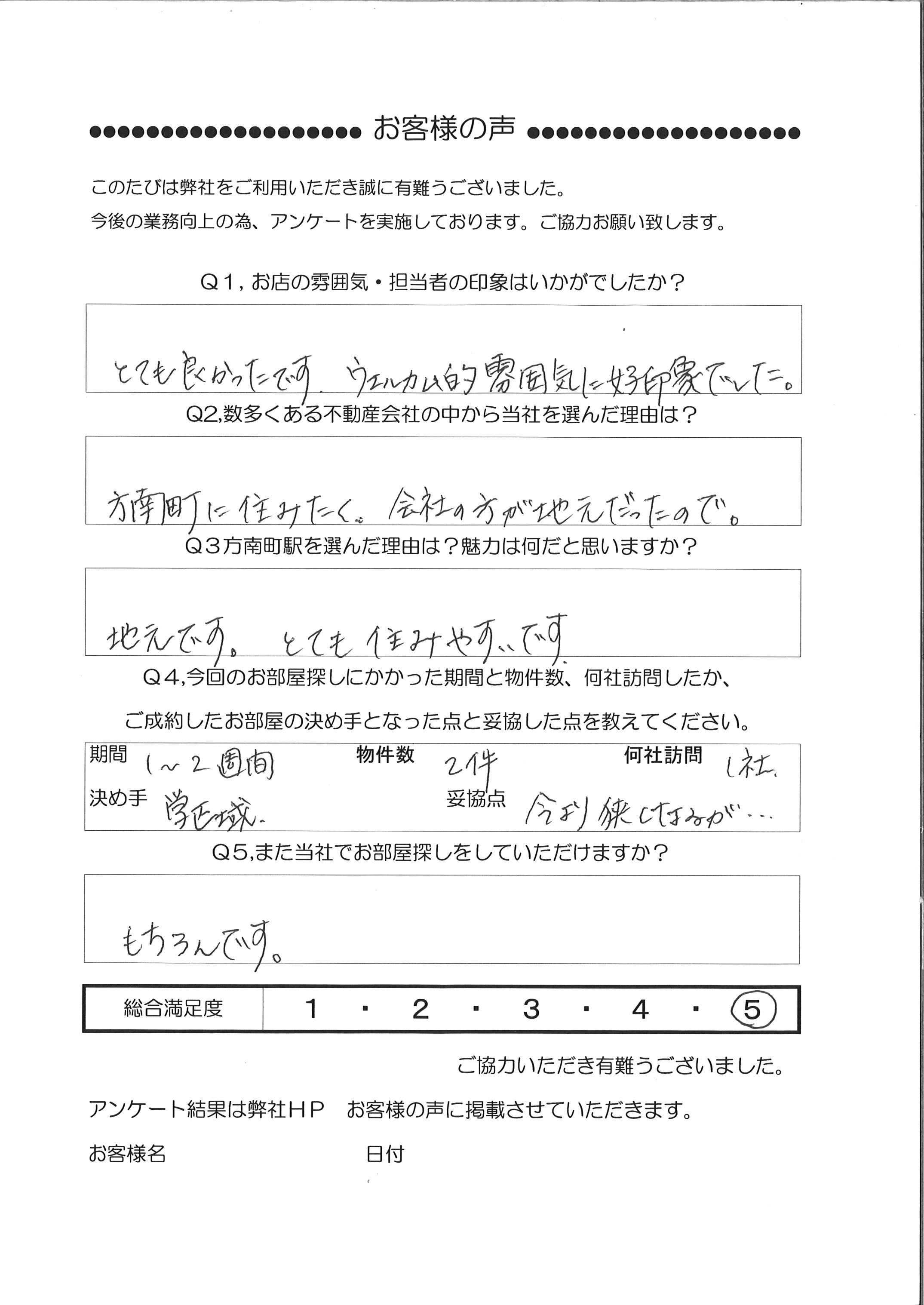 Y・Y 様 (39歳)女性(会社員)アンケート回答
