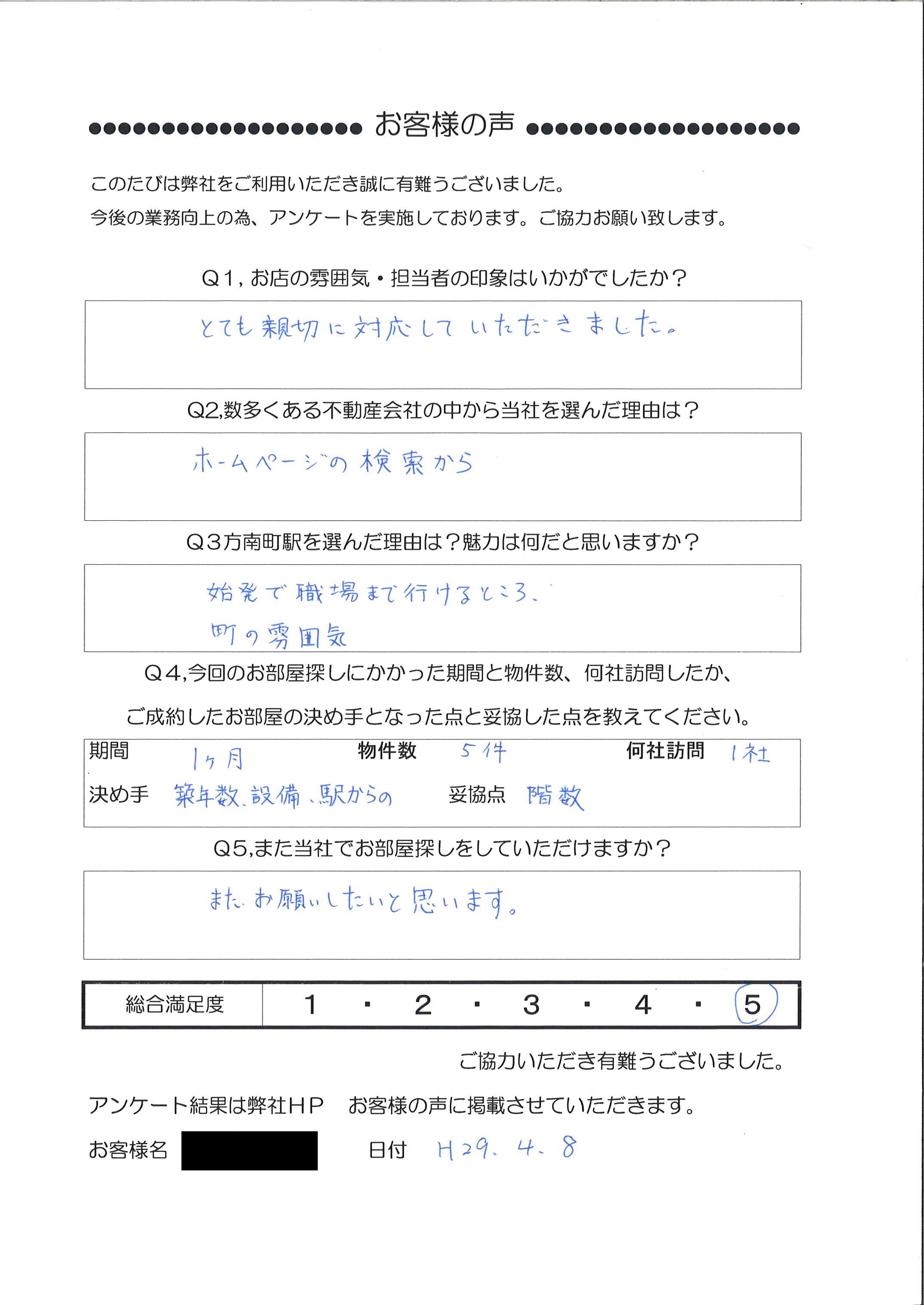 N・J 様 (45歳)男性(会社員)アンケート回答