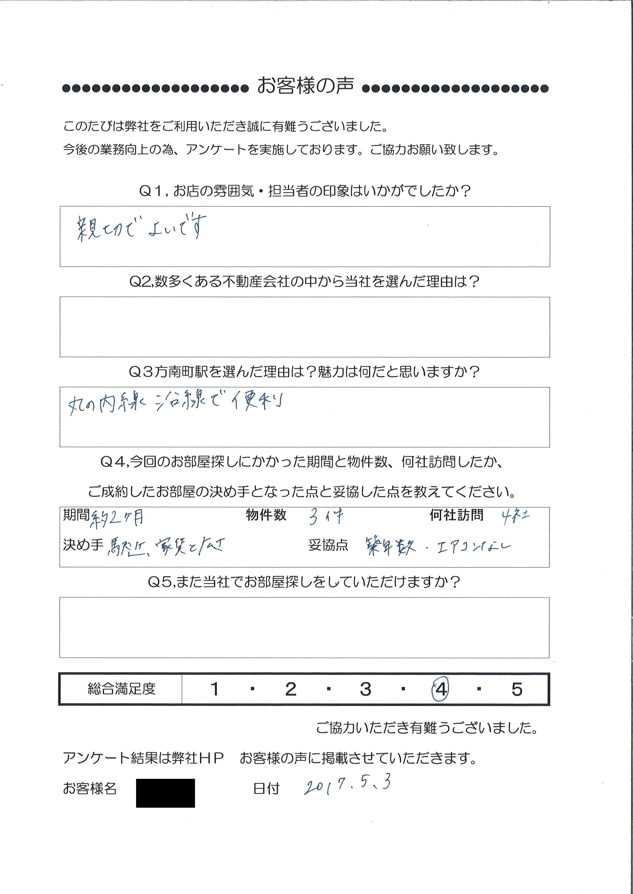 K・Y 様 (31歳)男性(会社員)アンケート回答