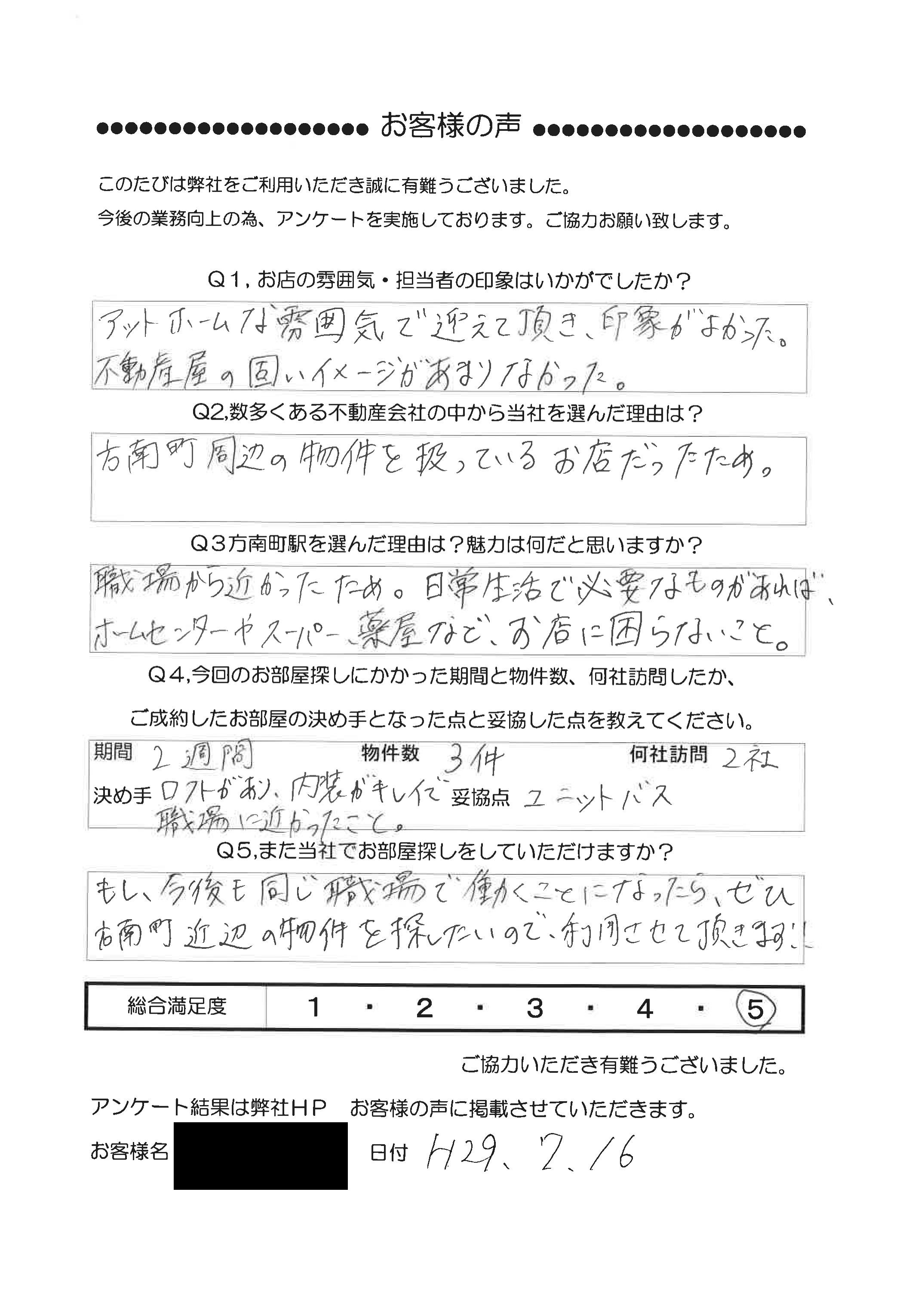A・Y様 (24歳)女性(会社員)アンケート回答