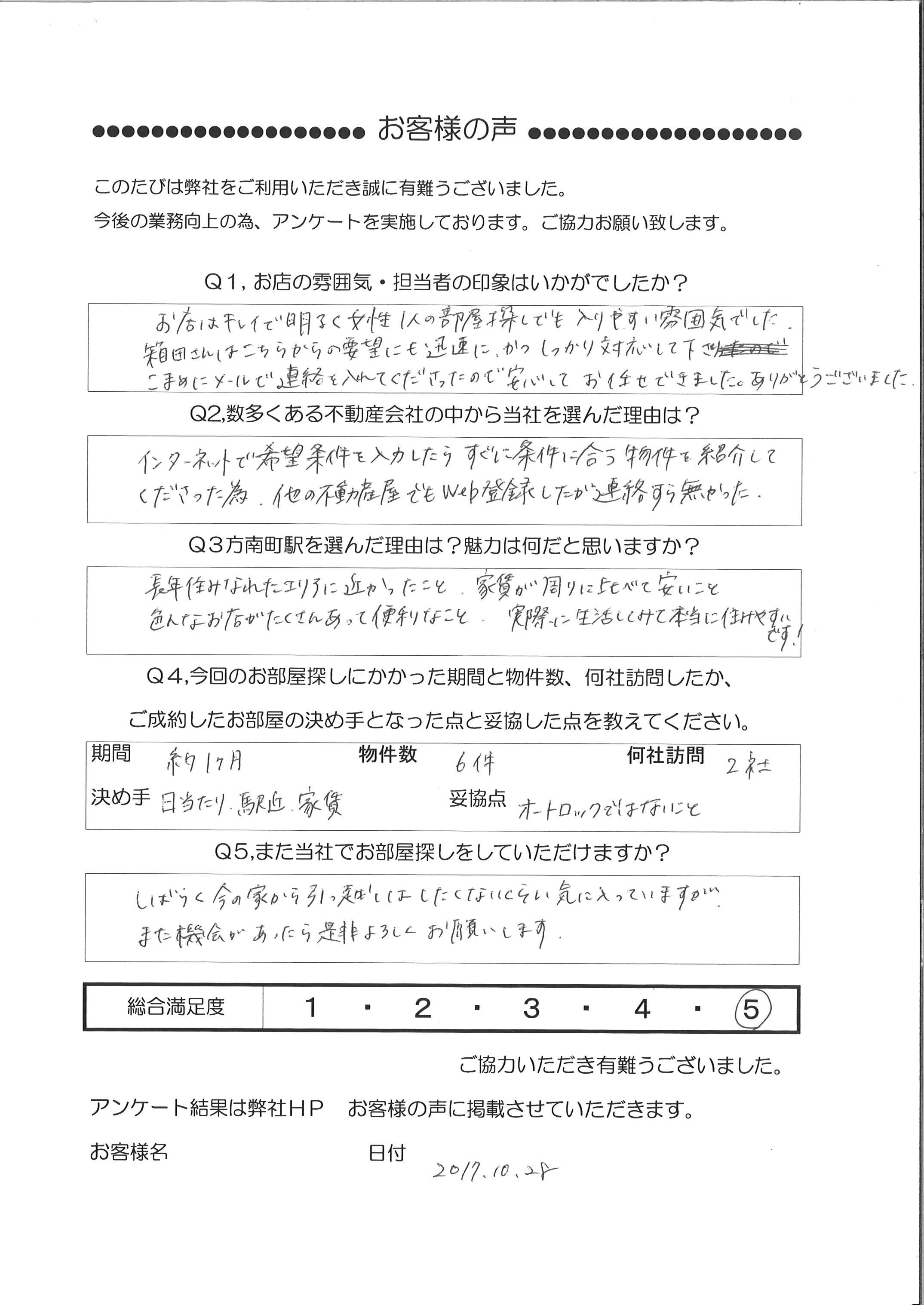 I・T様 (31歳)女性(会社員)アンケート回答