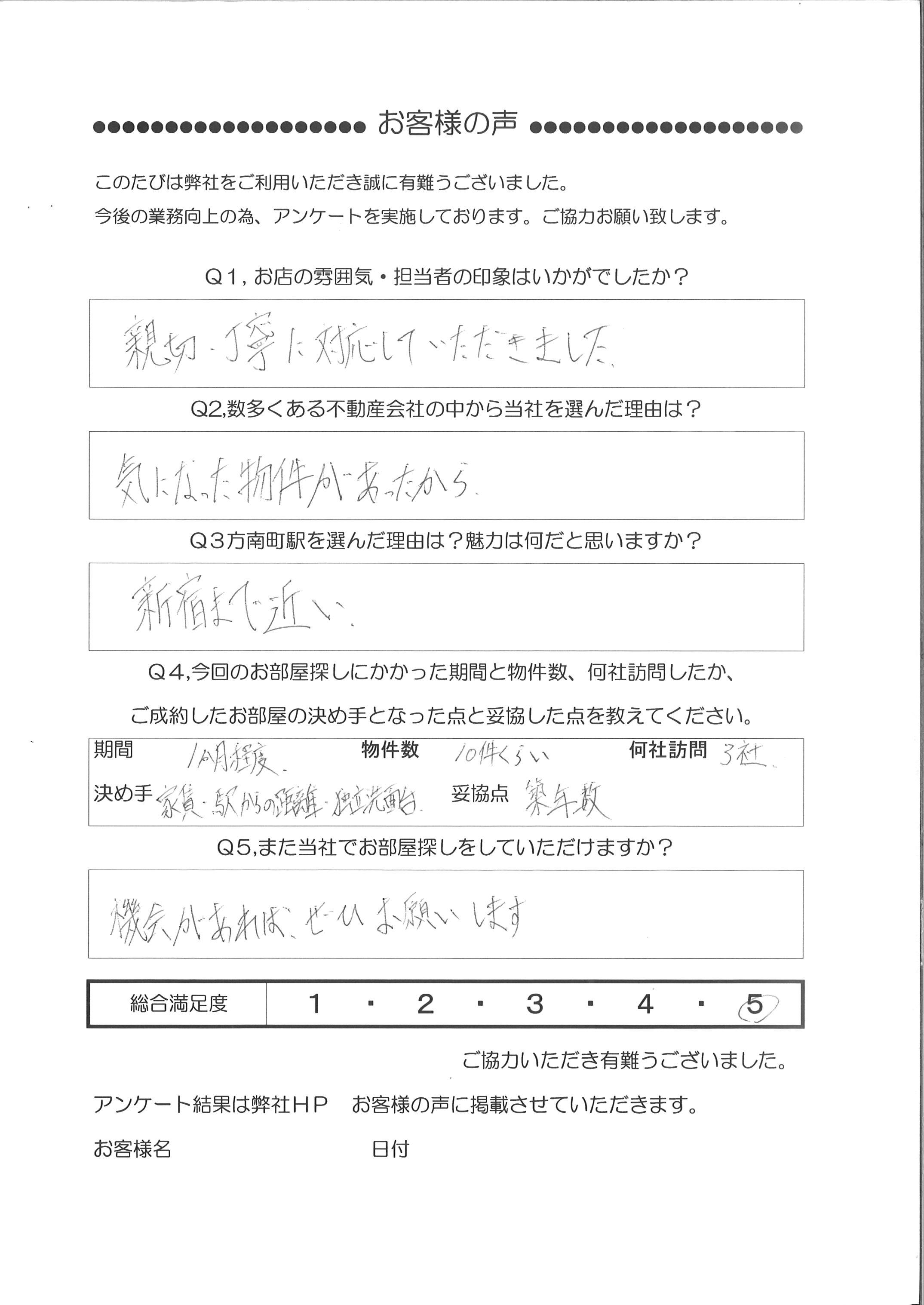 S・K 様 (22歳)男性(学生)アンケート回答