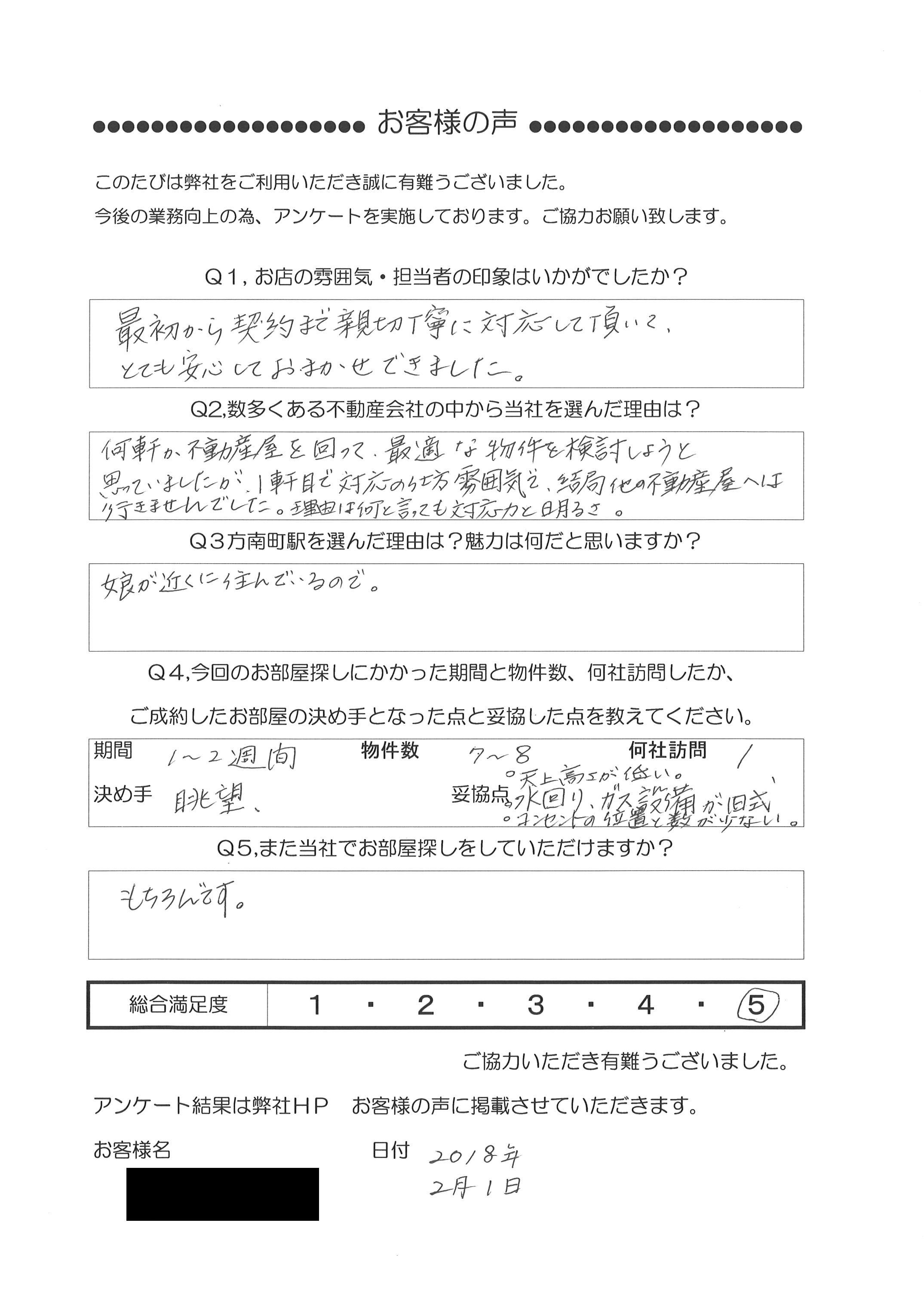 I・M 様 (64歳)女性(会社経営)アンケート回答