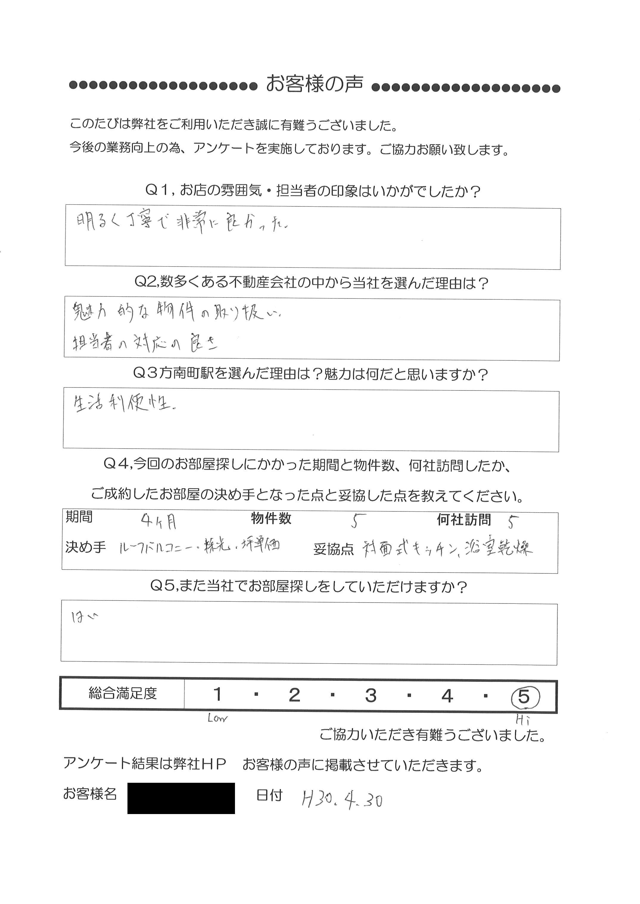 H・Y 様 (32歳)男性(会社員)アンケート回答